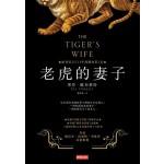 老虎的妻子