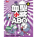 血型小將ABO6