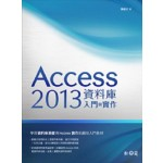 Access 2013資料庫入門與實作