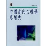中國古代心理學思想史