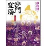 沙門空海之唐國鬼宴(5):胡術