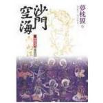 沙門空海之唐國鬼宴(6):幻法