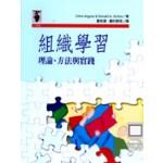 組織學習-理論、方法與實踐