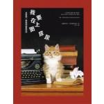 我要在上面尿尿:其實每一隻貓咪都會寫詩