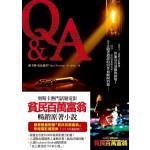 Q&A (電影『貧民百萬富翁』暢銷原著小說)