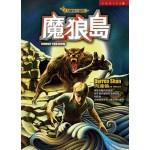 魔域大冒险(8)-魔狼岛