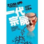 一代宗屍:ZOM-B(4)