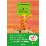 小王子(附CD-愛藏本)