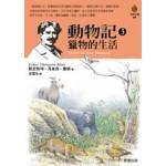動物記3-獵物的生活