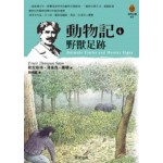 動物記4-野獸足跡