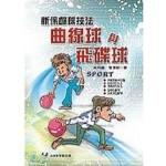 新保齡球技法─曲線球與飛碟球