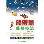 熱帶魚養殖技法