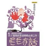 毛毛有話(黃春明作品集9)