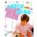 可愛嬰兒服鉤針編織