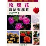 玫瑰花的栽培與鑑賞