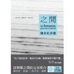 之間 : 陳育虹詩選 (附CD)