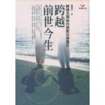 跨越前世今生-陳勝英醫師的催眠治療報告(新版)