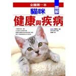 圖解貓咪健康與疾病