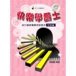 快樂學爵士:流行鋼琴獨奏特訓教本. 初級篇 (附教學DVD)
