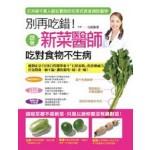 別再吃錯!跟著新菜醫師吃對食物不生病:日本破千萬人都在實踐的石原式飲食預防醫學