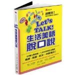 Let's TALK!生活美語脫口說:89個主題情境、 7000多則生活用語,商務、旅遊、社交一本就搞定!
