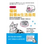 貓咪飼養與生活指南【圖解版】
