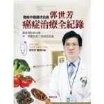 郭世芳:癌症治療全記錄