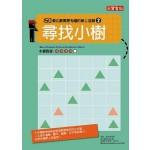 尋找小樹 - 150個比數獨更有趣的紙上遊戲(2)