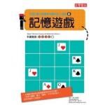 記憶遊戲 - 150個比數獨更有趣的紙上遊戲(4)