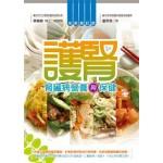護腎—腎臟病營養與保健(全新修訂版)