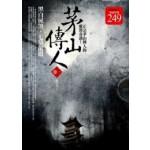 茅山傳人(1.2集合售版)