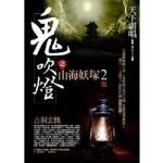 鬼吹燈之山海妖塚(2)古洞玄機:完結篇