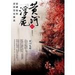 黃河浮屍(1):黃河鬼灘