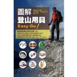 圖解登山用具,Easy Go!