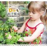 DIY親子餐桌:栽種、採收、料理的親密時光