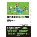 提升網球技巧200絕招
