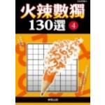 火辣數獨130選 4