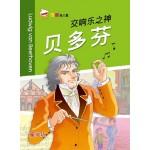 交响乐之神-贝多芬