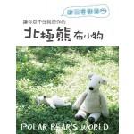 超可愛熊熊! 讓你忍不住就想作的北極熊布小物
