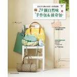 法式少女風の色彩×布料遊戲  29個自然味手作包&波奇包