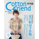 Cotton friend 手作誌25–輕盈薄透&舒爽自然:夏日輕涼手作服