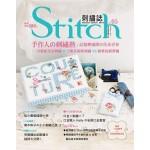 Stitch刺繡誌05-手作人の刺繡熱:記憶裡盛開の花朵青春-可愛感花朵刺繡×日雜系和風刺繡VS優雅流緞帶繡