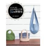 棉×麻×帆布- 自由車縫&手織32款拼接包