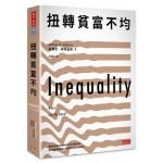 扭轉貧富不均