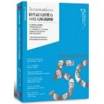 50大商業思想家論壇:當代最具影響力14位大師談創新