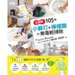 全圖解 105種小蘇打+檸檬酸的無毒輕掃除:最天然的4款清潔劑,強效去污力擊退最擾人的陳年髒、頑固臭!