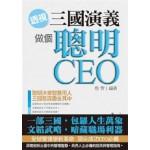 透视:做个聪明CEO