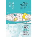 城堡岩海景:諾貝爾獎得主艾莉絲.孟若短篇小說集6