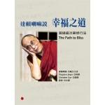 達賴喇嘛說幸福之道