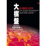大棋盤:全球戰略大思考
